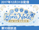 【第10回】 優木かな KANANOTE on the radio