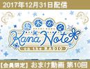 【会員限定動画|おまけタイム #10】 優木かな KANANOTE on the radio