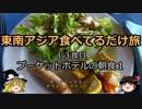 【ゆっくり】東南アジア食べてるだけ旅 13食目 プーケットホテルの朝食1