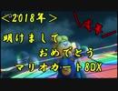 【2018年】あけおめカート8DX!!!