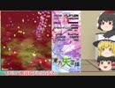 「目指ノマ」#24 1,2面(ゆっくり)東方天空璋