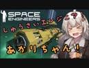 【SpaceEngineers】しゅうさいエンジニアあかりちゃん!PART1【茶番のみ】