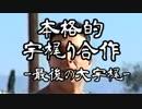本格的宇梶り合作 -最後の大宇梶- thumbnail