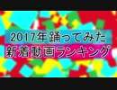 2017踊ってみた新着動画ランキング 第1部