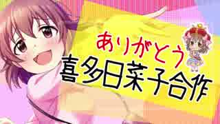 ありがとう喜多日菜子合作 #広がれ日菜子ワールド