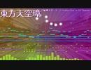 【東方】秘神マターラ ~ Hidden Star in All Seasons.をアレンジした【Domino】
