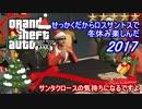 【GTA5オンライン】せっかくだからロスサントスで冬休み楽し...