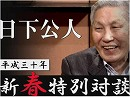 【平成30年 新春特別対談】日下公人氏に聞く[桜H30/1/1]