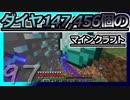 【ゆっくり実況】とりあえず石炭10万個集めるマインクラフト#97【Minecraft