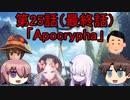 ゆっくりで分かる!Fate/Apocrypha第25話「Apocrypha」