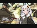 【VOICEROID実況】進撃のアカリ【VR】