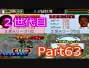 【姉弟実況】2世代目の「ワーネバ2」part63 (初!Aリーグ編)