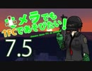 【minecraft】キメラでもTFCであそびたい!7.5