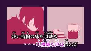 【ニコカラ】カトラリー《有機酸》(On Vocal) ±0