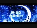 「StarMan!!!」歌ってみた by 想桜ʕ•ᴥ•ʔ