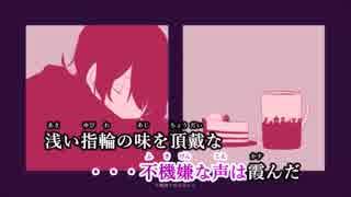 【ニコカラ】カトラリー《有機酸》(Off Vocal) ±0