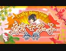 鷹富士茄子合作~Lucky New Year~