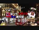 【ゆっくり】イギリス・タイ旅行記 18 夜景バスツアー