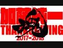 「魂」 加藤純一感謝祭2017⇒2018