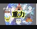 【ポケモンUSM】シングル重力パ-手描き=愛-part.12-【ゆっくり対戦実況】