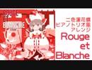 【東方ジャズ風味】Rouge et Blanche(原曲:二色蓮花蝶)