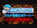 【Minecraft】マルチ建築生活サーバー建物紹介12月号