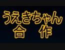 うえきちゃん合作 thumbnail