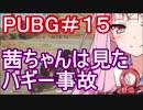 【PUBG】茜ちゃんは見た!バギー事故・えびドン勝#15【VOICEROID実況】