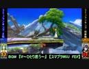 【スマブラ3DS】『2017年末大会』 準決勝・決勝戦 リプレイ動画