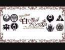 【人力刀剣乱舞】レア4太刀でアナザー:白い雪のプリンセスは【合作】