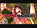 【三代目魚太郎】TOMB RAIDER \( ・ω・)/オラに元気を分けてくれ♯9