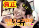 早川亜希動画#474≪あけましておめでとうございます!≫※会員限定※