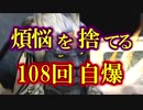 【FF10 HD】キマリの除夜の鐘【煩悩を捨てる108回自爆】