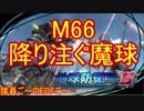 【地球防衛軍5】毎日隊員ご~のEDFご~ M66【実況】
