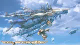【大空に憧れながら】FF12TZA実況してみま