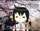【ユキV4_Natural】POISON【カバー】