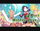【月1アイカツ】はろー! Winter Love♪歌ってみた/mega&もに【12月】