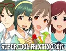 SUPER IDOL RANKING 2017 Part5 週刊アイドルマスターランキングスペシャル