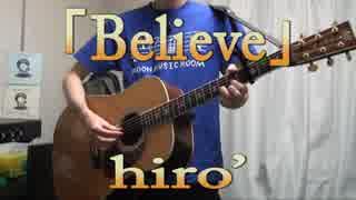【約束の歌】hiro'『Believe』【アコギ弾き語り風】