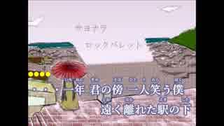 【ニコカラ】サヨナラロックバレット《ナブナ》(On Vocal)