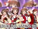 SUPER IDOL RANKING 2017 Finale 週刊アイドルマスターランキングスペシャル