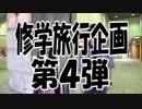 時をかける僕たち~修学旅行編in遠野~パート0