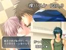 腐女子がBL界のヤベーゲーム 裸バスケ実況 9慄目