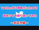 【Twitter】過去ツイを振り返ってみた~お正月編~【7周年】