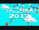 第19位:うんこちゃん2017 thumbnail
