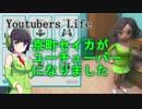 京町セイカがユーチューバーになりました3