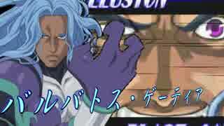 【MUGEN】凶悪キャラオンリー!狂中位タッグサバイバル!Part12(B-2)