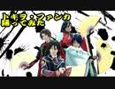 【刀剣乱舞】トキヲ・ファンカ踊ってみた【沖田組・土方組】#バリ缶