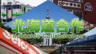 北 海 道 合 作 - Hokkaido Collaboration -