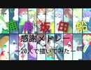 第7位:【浦島坂田船】感謝メドレー -20人で描いてみた☆- thumbnail